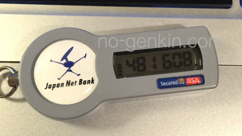 ジャパンネット銀行のトークン