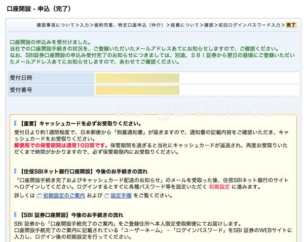 住信SBIネット銀行の申し込み完了