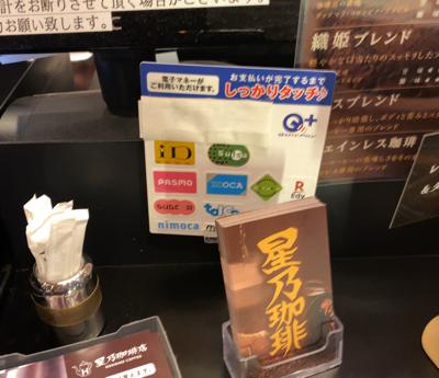 星乃珈琲の電子マネーのアクセプタンスマーク