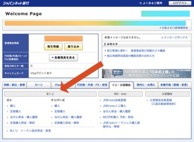 ジャパンネット銀行のロト・ナンバーズ購入画面