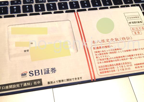 SBI証券の口座開設通知書(ハイブリット口座申込時)