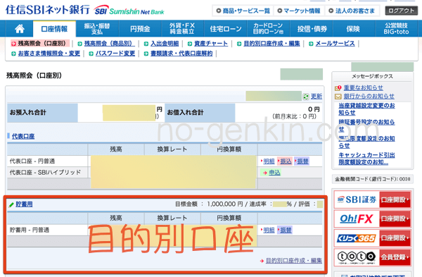 住信SBIネット銀行の管理画面
