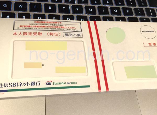 住信SBIネット銀行のキャッシュカード到着