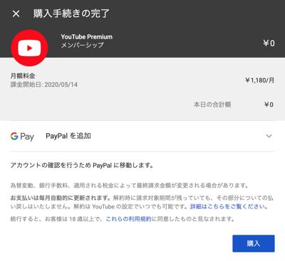YoutubePremiumをPayPalから支払う