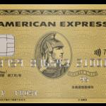 アメリカン・エキスプレス・ゴールド・カード(アメックスゴールド)