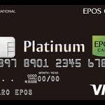 エポスプラチナカード(ボーナスポイントでお得にプライオリティ・パスを持てる)