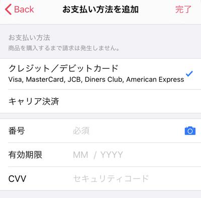 Apple Musicに登録するクレジットカード