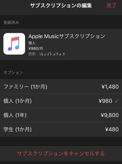 Apple Musicの料金プラン切り替え画面