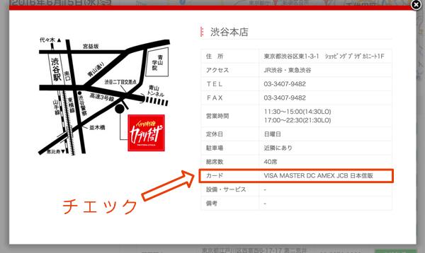 カプリチョーザの公式サイトでクレジットカードが使えるかチェック