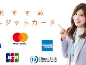 おすすめクレジットカード