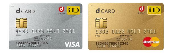 dカードとdカードゴールド
