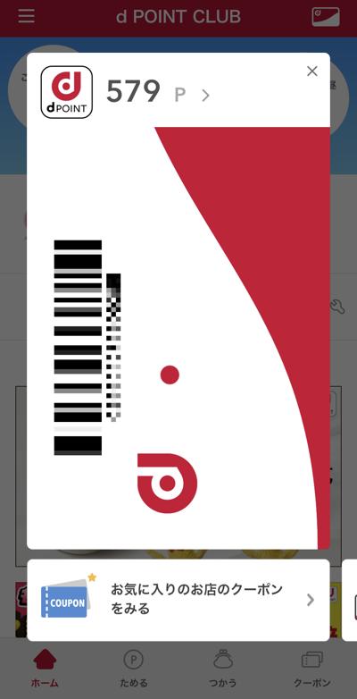 dポイントカード(アプリ)