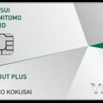 三井住友カード デビュープラス(学生や新社会人にオススメNO1のVISAカード)
