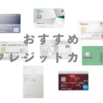 おすすめのタイプ別クレジットカード×7種【2021年】(キャッシュレスオタクの本音コメント付き)