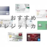 おすすめのタイプ別クレジットカード×8種【2021年】(キャッシュレスオタクの本音コメント付き)