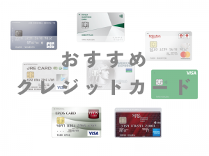 おすすめクレジットカード一覧