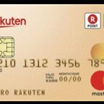楽天ゴールドカード(楽天市場でよりポイントが貯まりやすくなったカード)