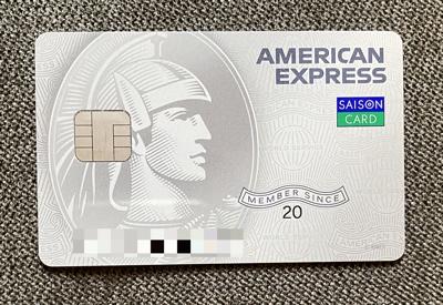 セゾンパール・アメリカン・エキスプレス・カードの実物