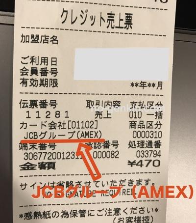 JCBグループ(AMEX)表記のレシート