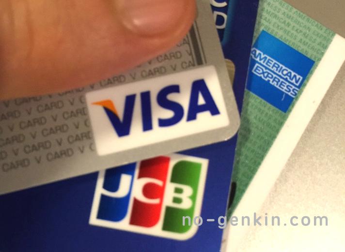 クレジットカードについているマーク