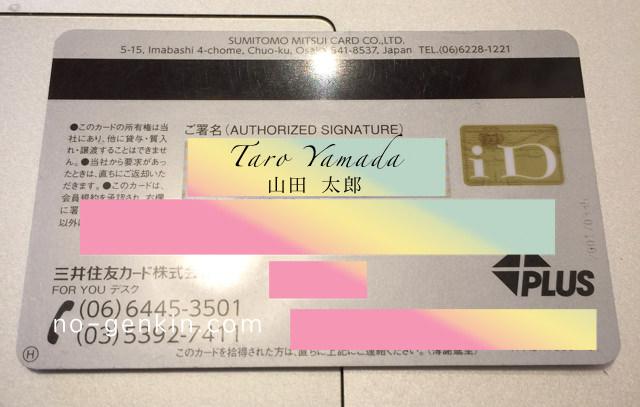 クレジットカードの裏面のサイン