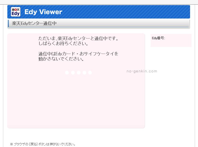 楽天Edy通信中の画面