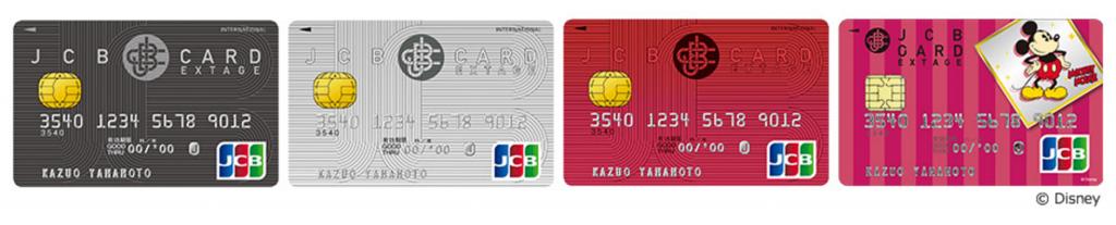 JCB Card EXTAGEのカードフェイス一覧