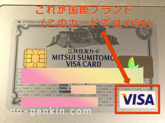 クレジットカードに付いている国際ブランド
