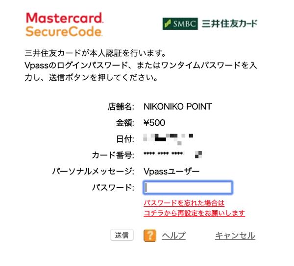 Mastercard×三井住友カードの3Dセキュア
