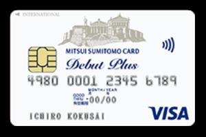 三井住友VISAデビュープラスカード(海外でおすすめ)