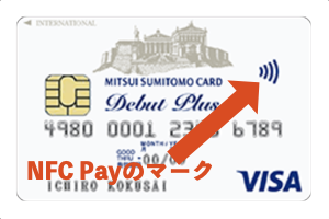 三井住友VISAデビュープラスカードに付帯しているVisaのタッチ決済