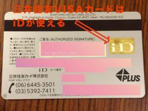 三井住友VISAカードに付帯しているiD