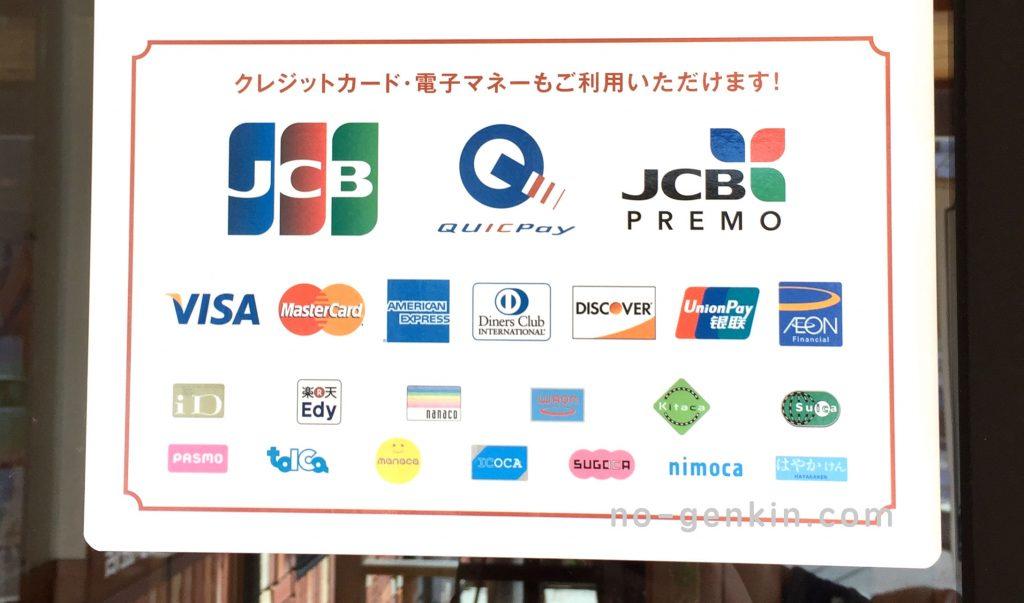 娘にクレジットカードの国際ブランドのシールを見せる