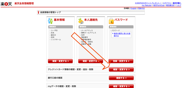 my Rakutenに登録してあるクレジットカード