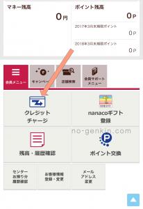nanacoの公式サイトでクレジットチャージを選択