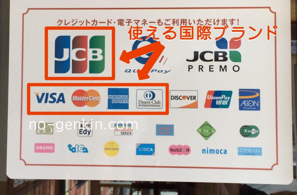 某店に貼ってあったどの国際ブランドのクレジットカードが使えるかのステッカー