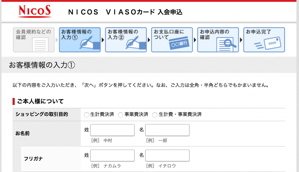 VIASOカードの申し込み情報を入力。