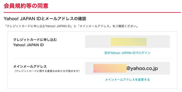 Yahoo!JAPANカードと紐付けたいYahoo!IDを確認