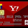 Yahoo! JAPANカード(ヤフーショッピングで還元率が最低でも3%になるクレカ、2021年にPayPayカードに変更予定)