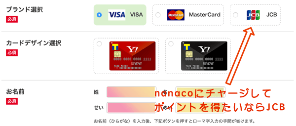 Yahoo!JAPANカードの国際ブランドとカードフェイスを選択
