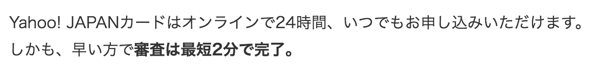 Yahoo!JAPANカードの審査は最短2分