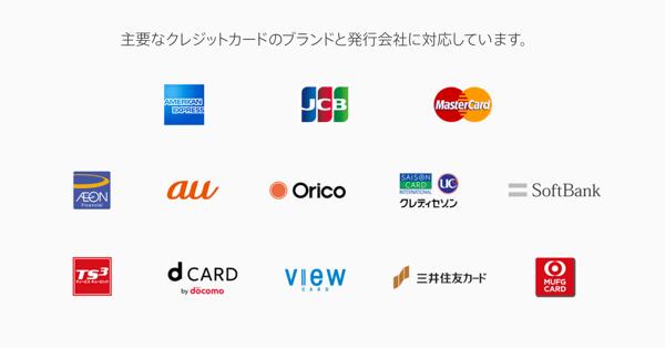 ApplePayに登録できるクレジットカードの国際ブランド(発表時点)