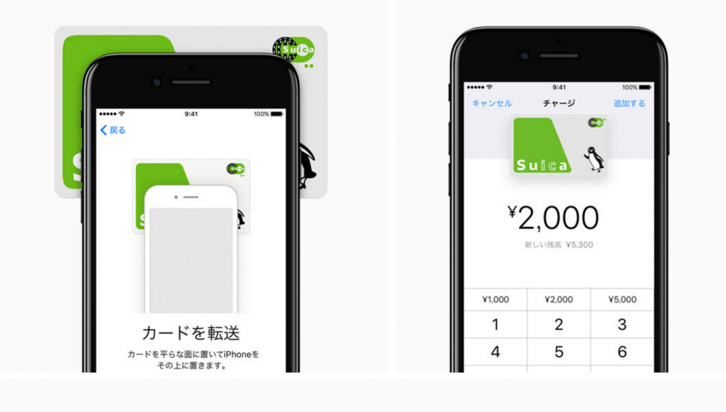 SuicaをiPhoneに登録