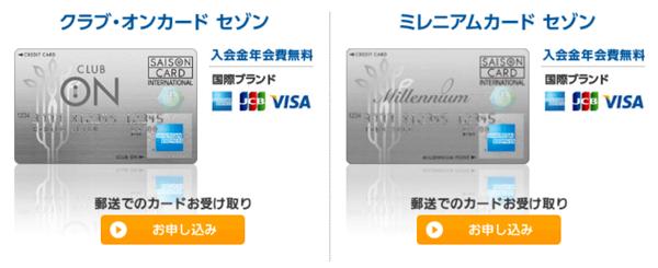 クラブオン/ミレニアムカードのいずれを選ぶかを選択。