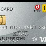 dカード(docomoが発行する高還元率のクレジットカード)