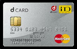 iDについて | クレジットカード...