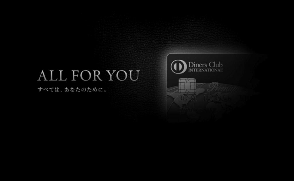 ダイナースプレミアムカードのサイト