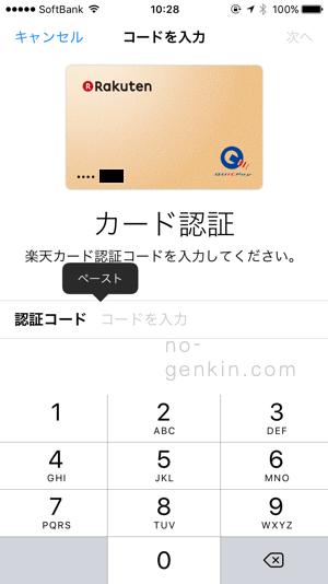 メールで送られてくる認証コードを入力