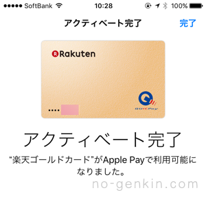 ApplePayに楽天ゴールドカードをアクティベート完了