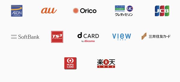 Apple Payに登録できるクレジットカード会社の一覧